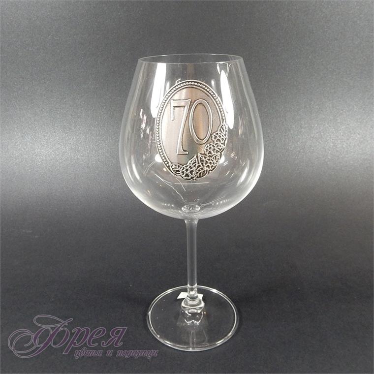 Чаша за юбилей 70