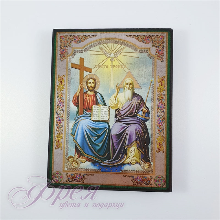 Икона на Светата Троица
