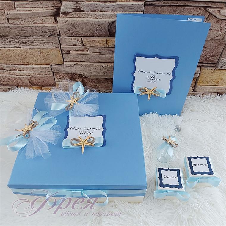 Комплект за кръщене - светло синьо с морска звезда
