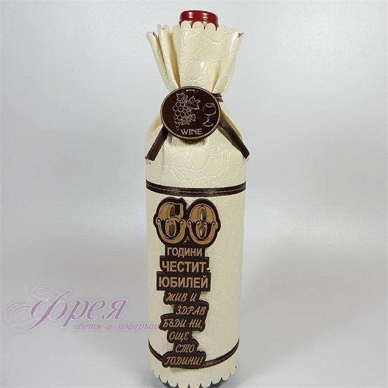 Бутилка вино с надпис ''Честит Юбилей 60г.'' - бяла кожа