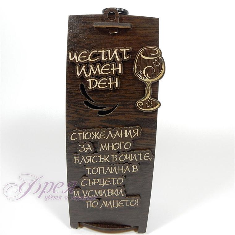 Кутия с вино/0.250мл