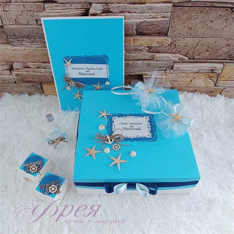 Комплект за кръщене в синьо
