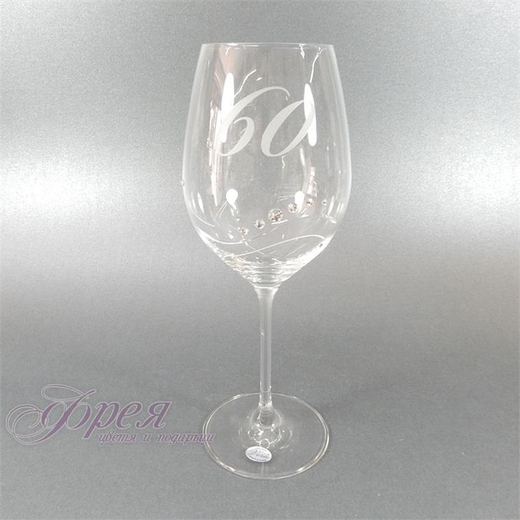Кристална чаша за вино със Сваровски кристали 60 год.