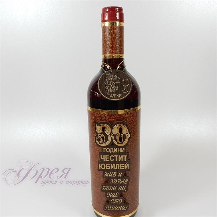 """Бутилка вино с надпис """"Честит юбилей 30"""""""