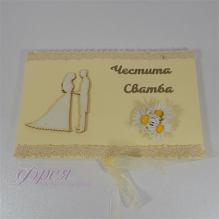 Плик за пари за сватба