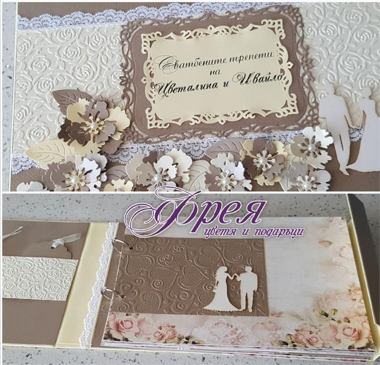 Албум за сватба - изработва се по поръчка